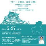 第22回岐阜県作業療法学会に協賛しています。