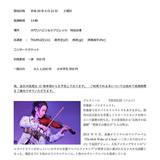 大門 リハビリケアビレッジ  デイコンサート  Vol -1開催いたします。(詳細決まりました)